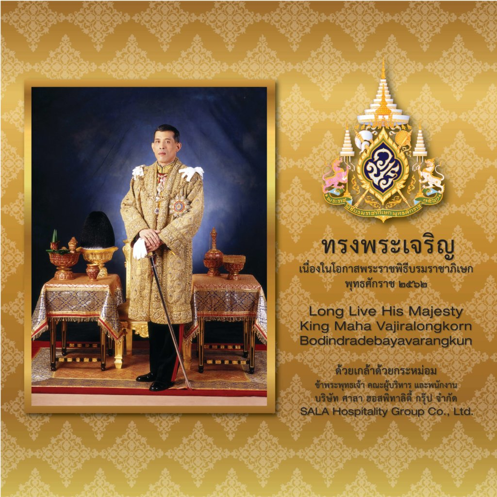 KING RAMA10 SHG-01-01